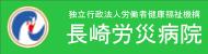 独立行政法人労働者健康福祉機構 長崎労災病院
